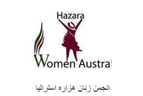 Hazara Women of Australia